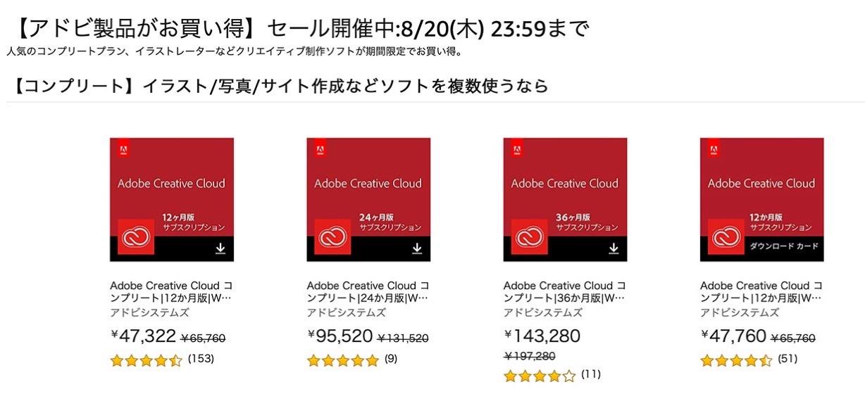 Adobeseihinokaidoku