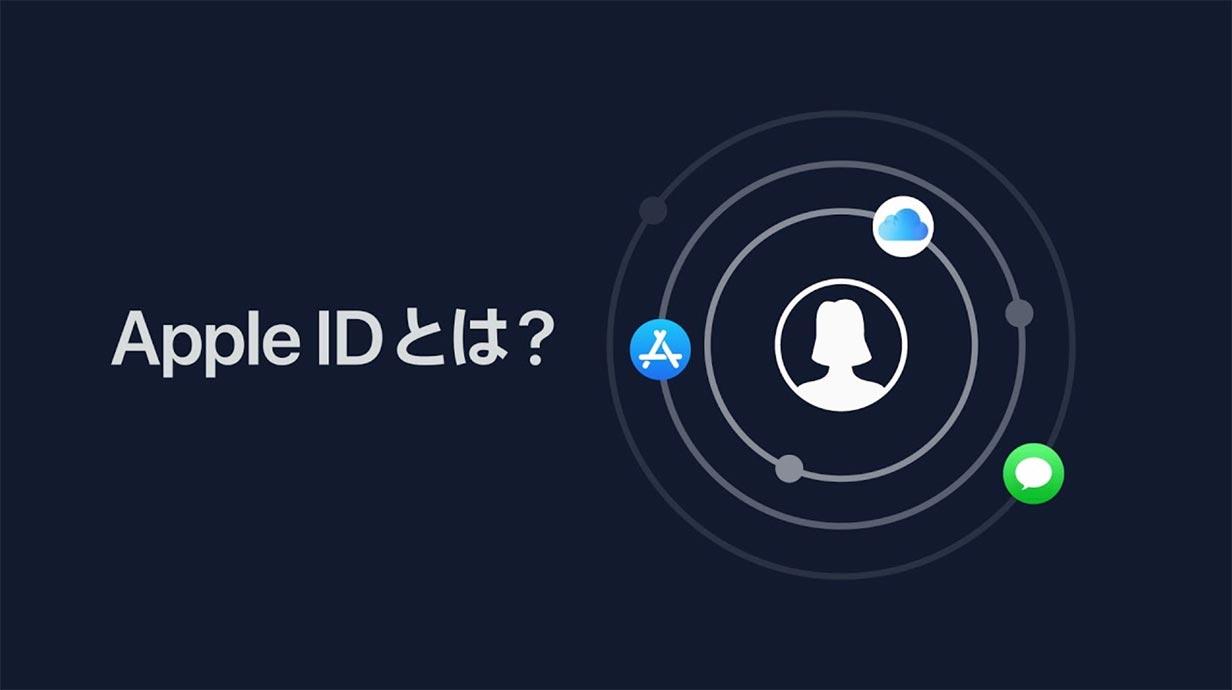 Apple Japan、サポート動画「Apple IDとは?」を公開