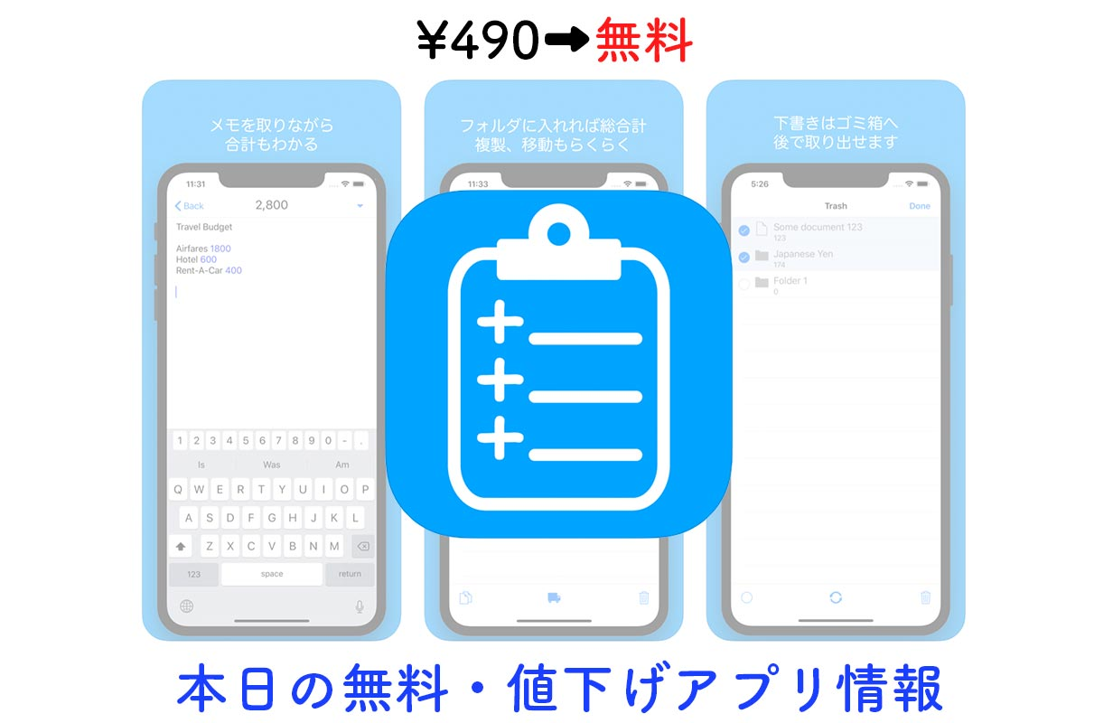 490円→無料、合計の計算が簡単なメモ帳アプリ「notally」など【8/10】セールアプリ情報