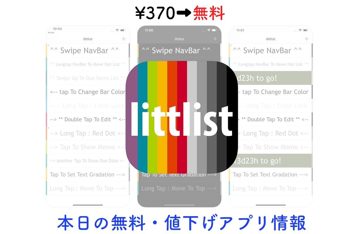 370円→無料、シンプルなToDoアプリ「littlist」など【8/12】セールアプリ情報