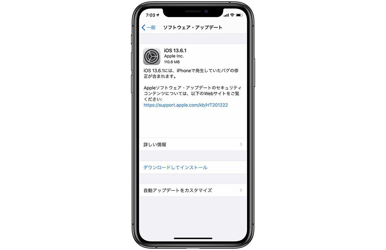 Apple、バグを修正した「iOS 13.6.1」「iPadOS 13.6.1」リリース