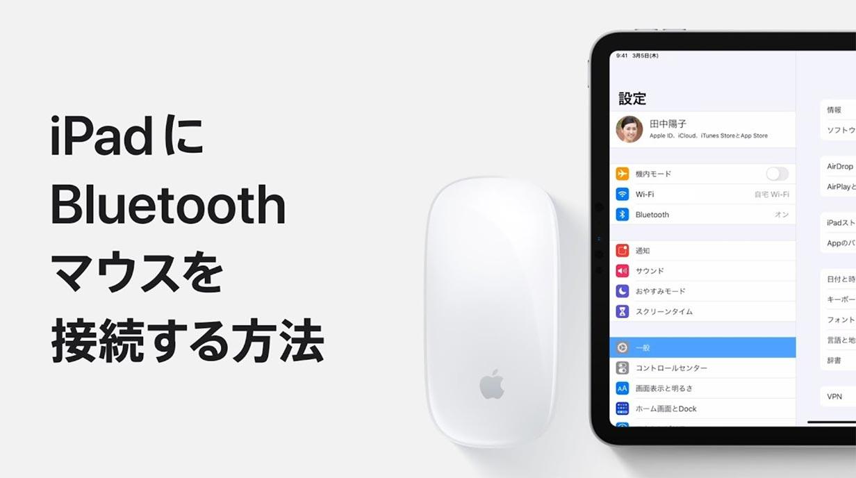 Apple Japan、サポート動画「iPadにBluetoothマウスを接続する方法」を公開
