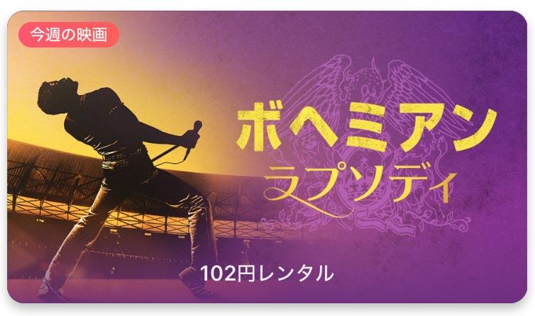 【レンタル102円】iTunes Store、「今週の映画」として「ボヘミアン・ラプソディ」をピックアップ