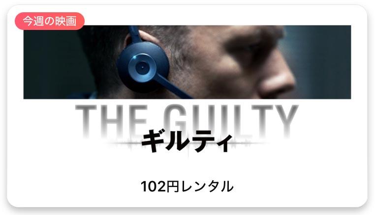 【レンタル102円】iTunes Store、「今週の映画」として「THE GUILTY/ギルティ」をピックアップ