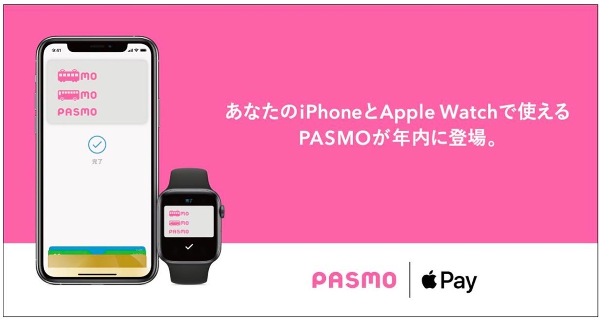 PASMO、2020年中にiPhoneやApple Watchで利用可能に