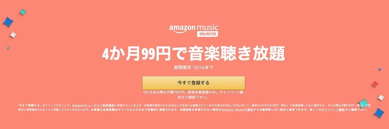 Amazon、新規登録限定「Amazon Music Unlimited」が4ヶ月間99円で使えるキャンペーン実施中(10/14まで)