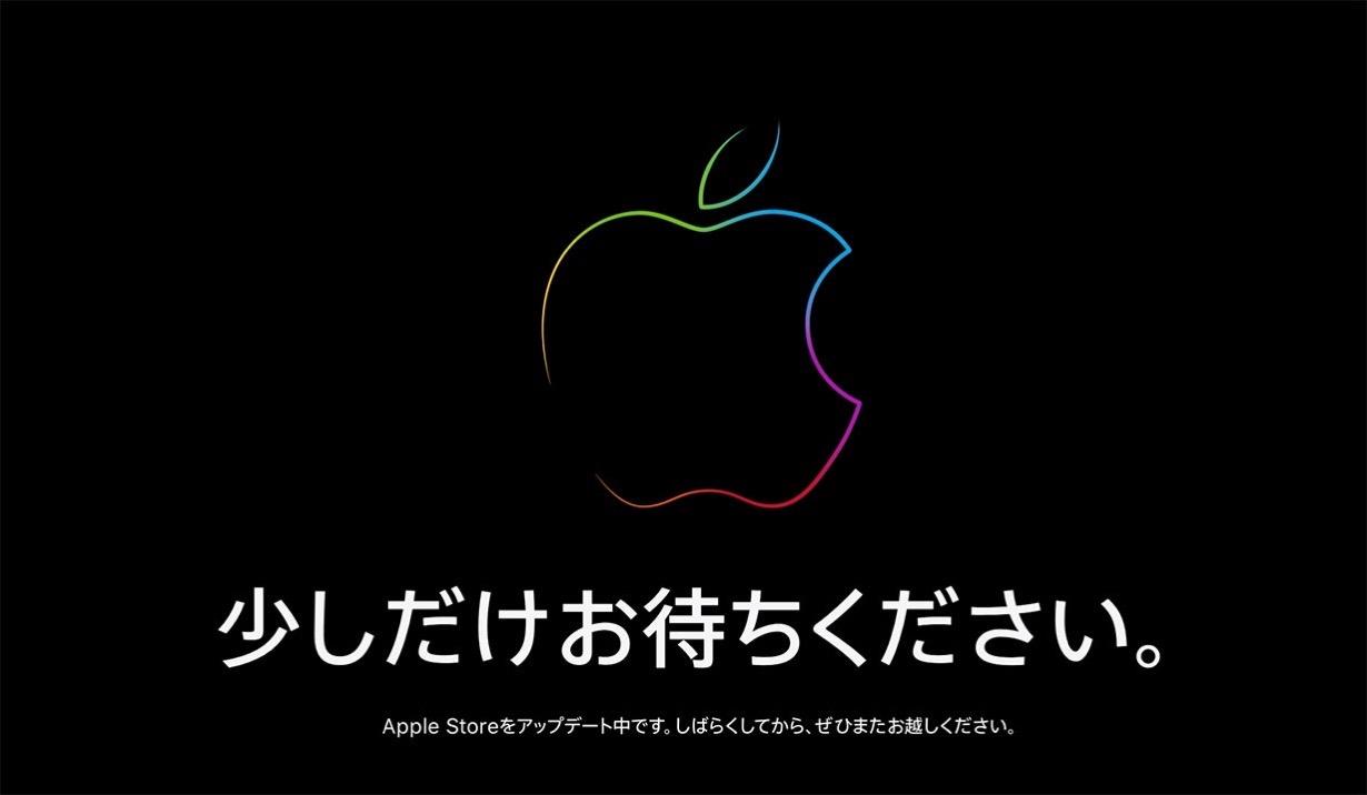 Apple、スペシャルイベントを前に公式サイト(オンラインストア)をメンテナンスモードに