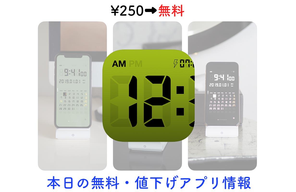 250円→無料、美しいデザインの時計・カレンダーアプリ「LCD Clock」など【9/12】セールアプリ情報