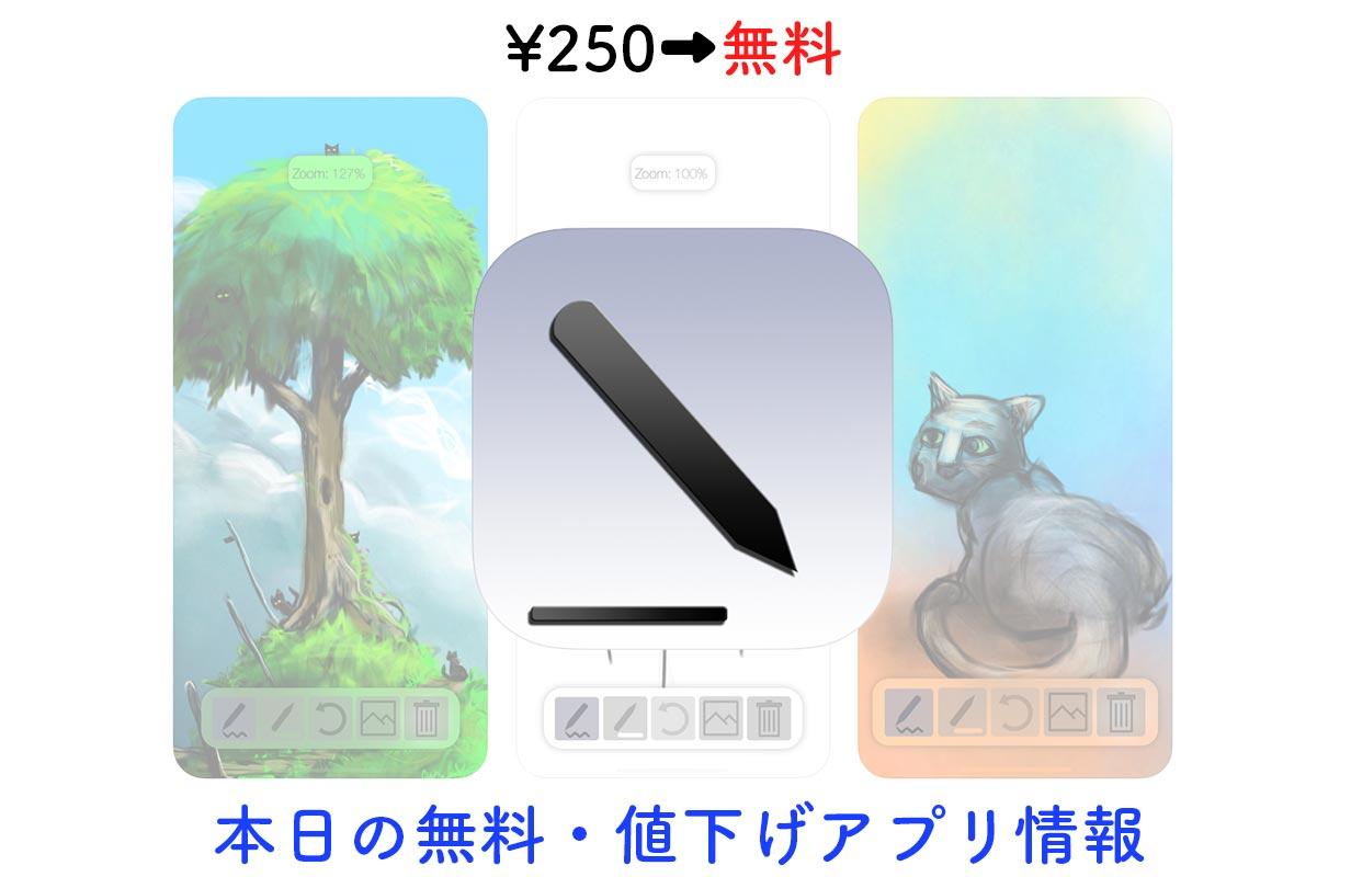 250円→無料、シンプルながら本格的なスケッチアプリ「Asketch」など【4/18】セールアプリ情報