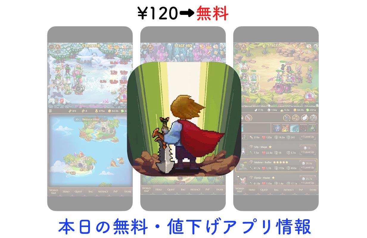 120円→無料、ドットグラフィックのRPG「みんなのRPG: 復活」など【9/21】セールアプリ情報