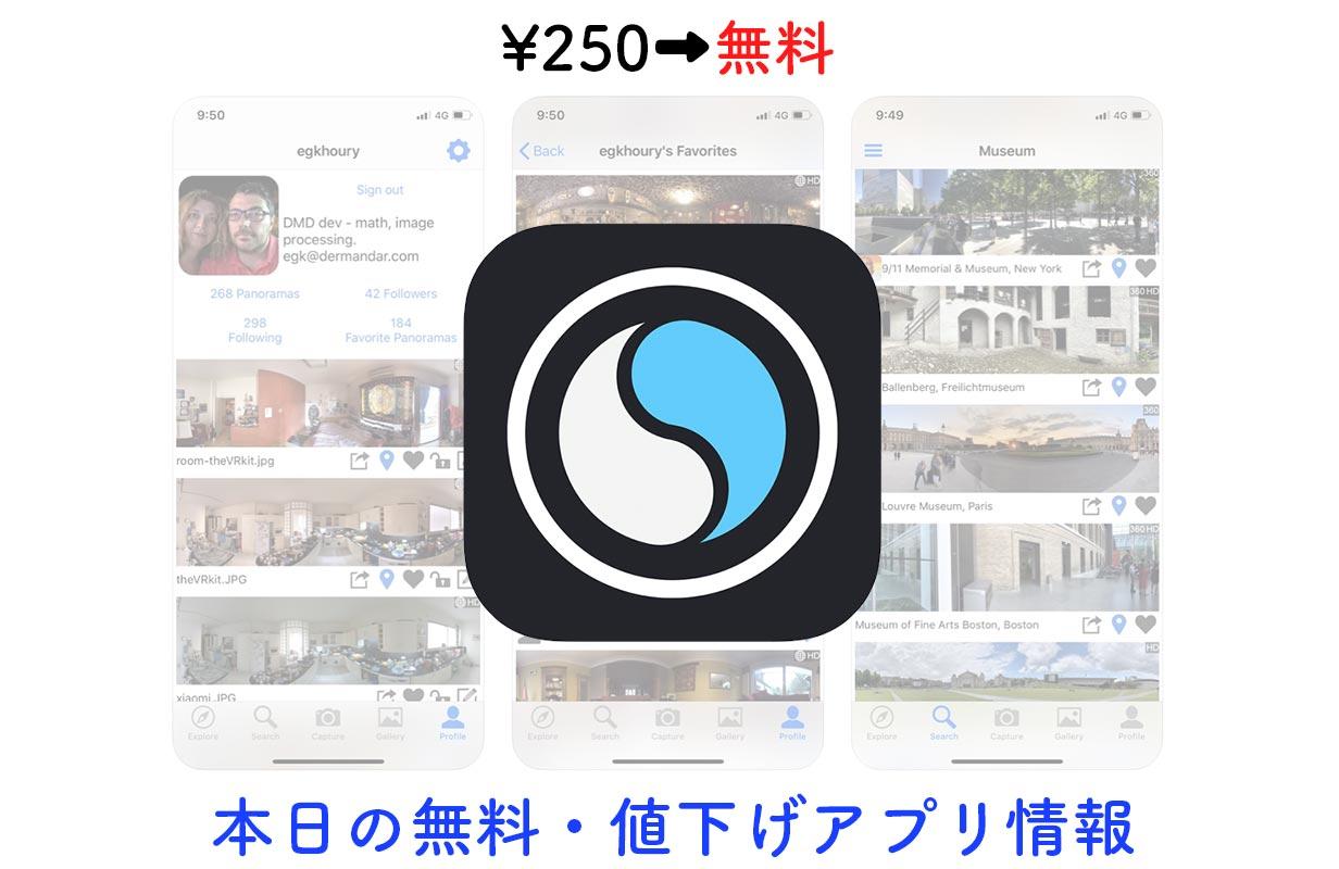 250円→無料、360度フルパノラマ写真を撮れる「DMD Panorama」など【9/24】セールアプリ情報