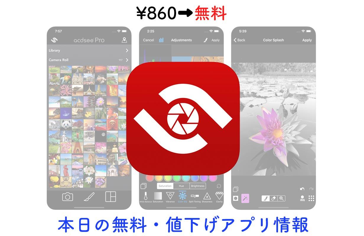 860円→無料、高機能写真編集アプリ「ACDSee Pro」など【9/27】セールアプリ情報