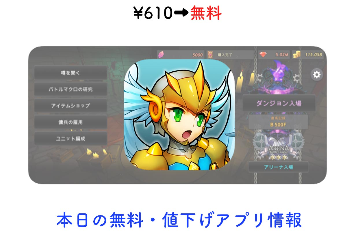 610円→無料、リアルタイムSRPG「ミステリーオブフォーチュン3」など【9/30】セールアプリ情報