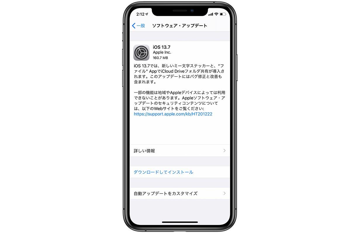 Apple、iPhone向けに「iOS 13.7」リリース ー 新型コロナウイルス感染症接触通知システムを追加