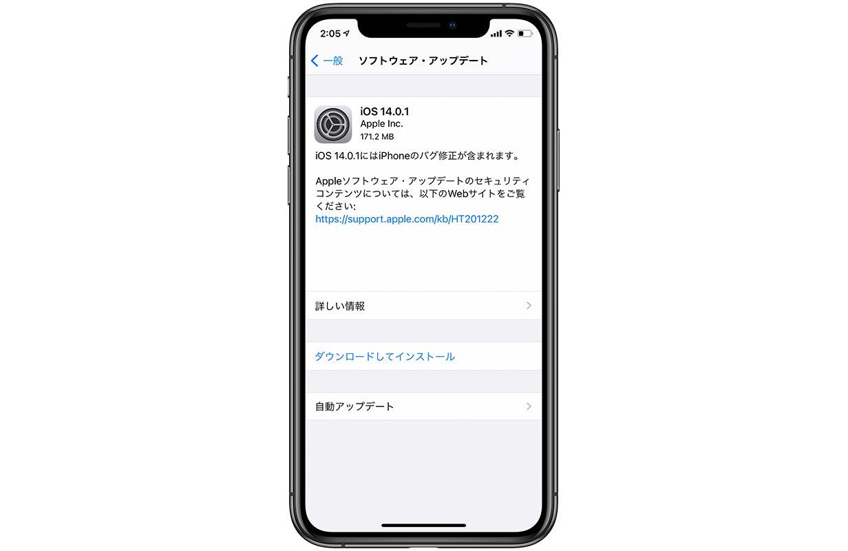 Apple、バグ修正を修正した「iOS 14.0.1」「iPadOS 14.0.1」リリース