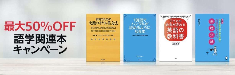 【最大50%オフ】Kindleストア、「語学関連本キャンペーン」実施中(9/27まで)