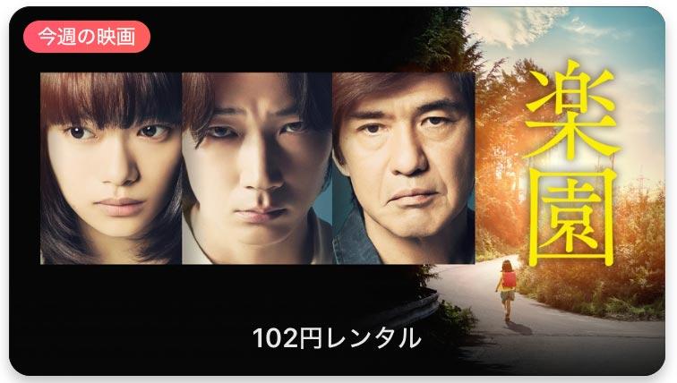 【レンタル102円】iTunes Store、「今週の映画」として「楽園」をピックアップ