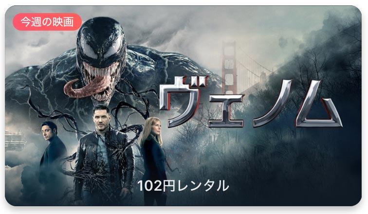 【レンタル102円】iTunes Store、「今週の映画」として「ヴェノム」をピックアップ