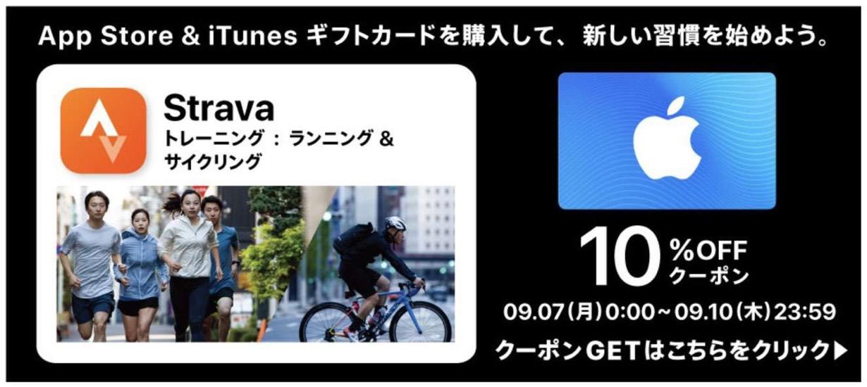 楽天市場、「App Store & iTunes ギフトカード」が10%オフになるキャンペーン実施中(9/10まで)