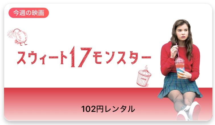 【レンタル102円】iTunes Store、「今週の映画」として「スウィート17モンスター」をピックアップ