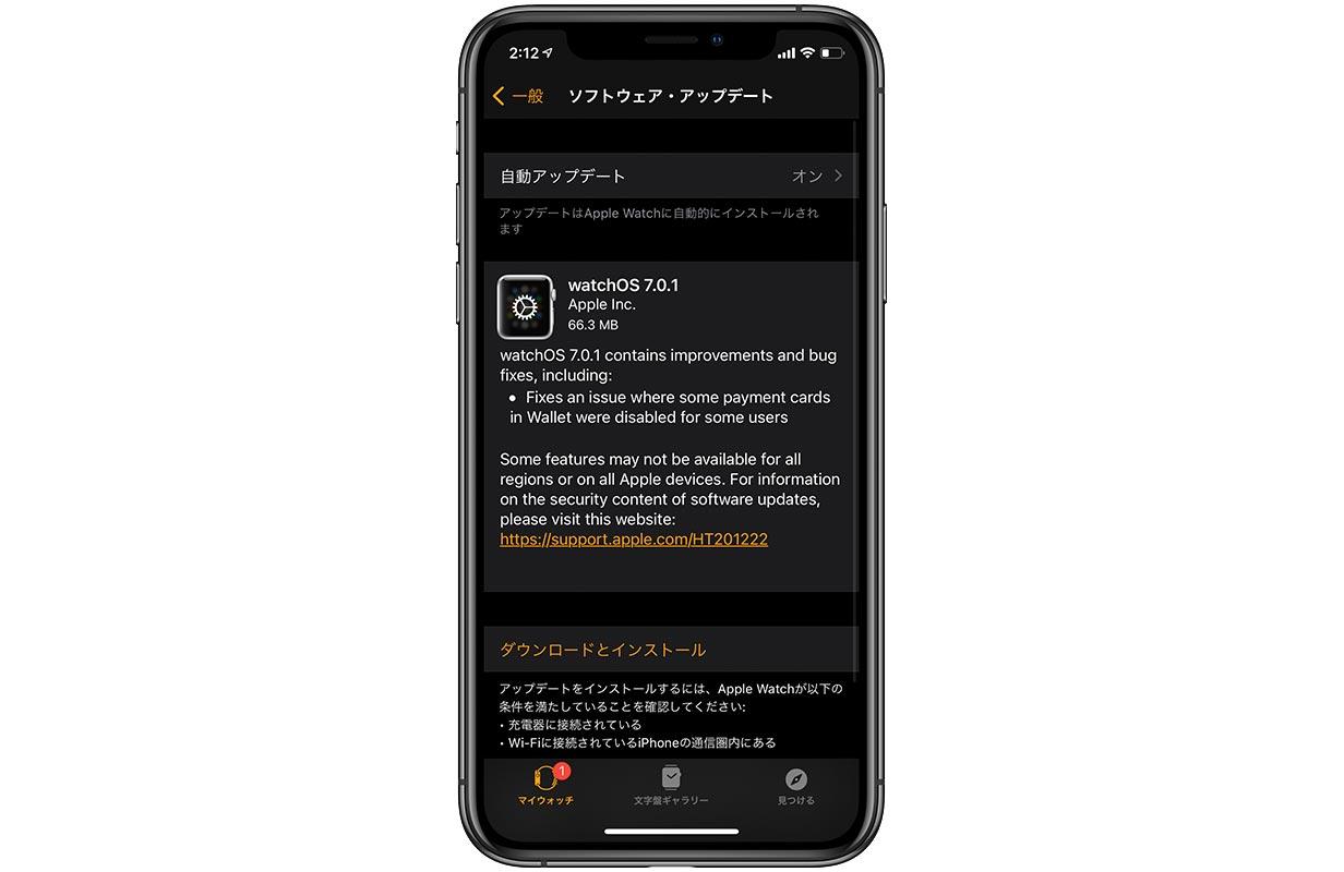 Apple、Apple Watch向けに改善とバグを修正した「watchOS 7.0.1」リリース