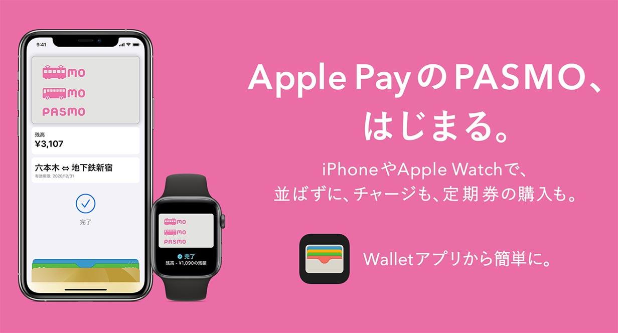 PASMO、iPhoneとApple Watchで利用可能に ー iOS 14、watchOS 7以降が必須