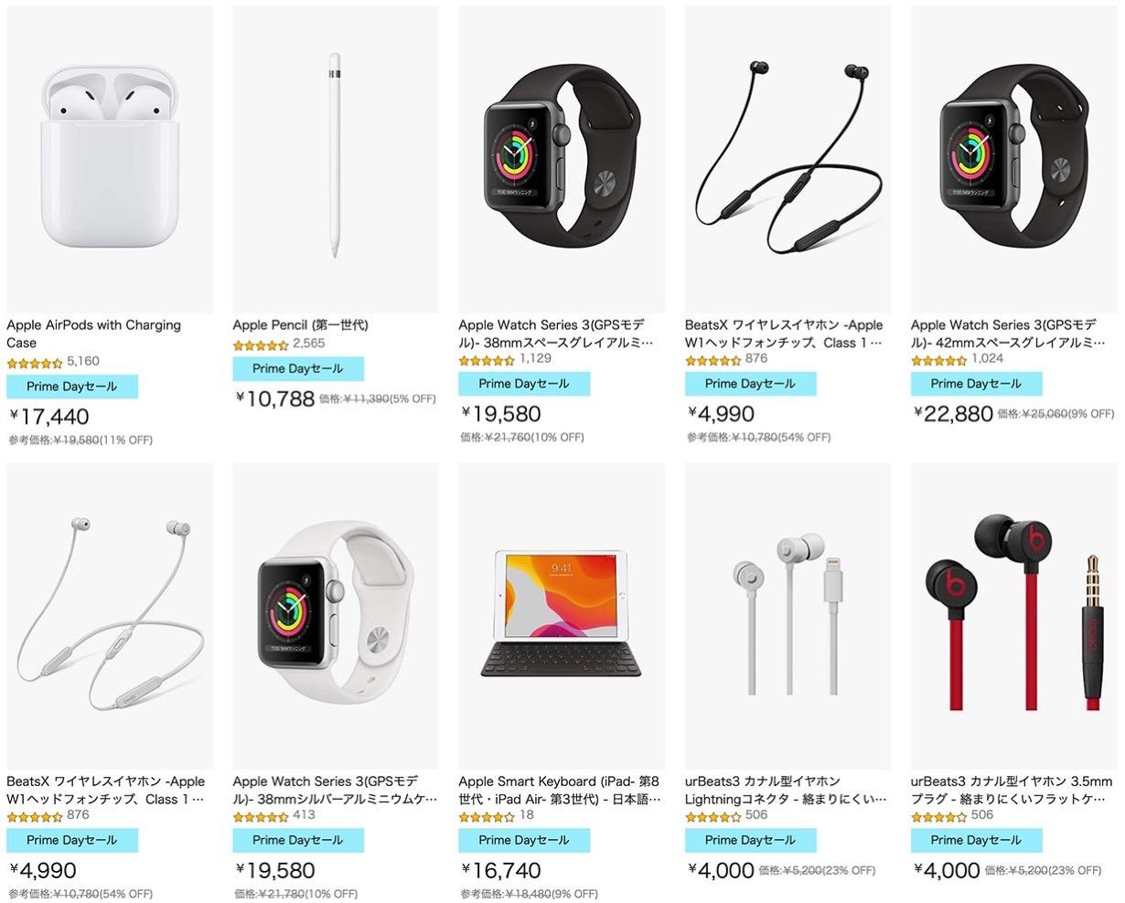 【プライムデー】Apple製品が対象となる「MacBook・Watch・BeatsなどApple製品がお買い得」セール実施中(10/14まで)