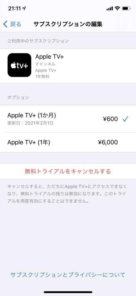 Appletvmuryou2