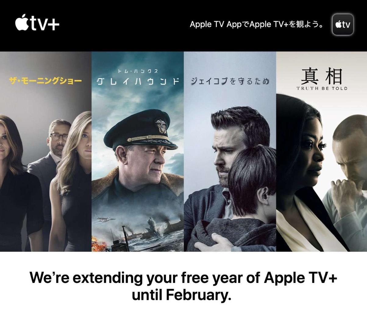 Apple、ストリーミングサービス「Apple TV+」の無料期間を2021年2月まで延長