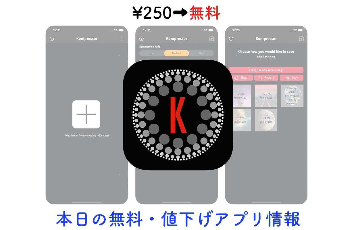 250円→無料、画像圧縮アプリ「Kompressor」など【10/27】セールアプリ情報