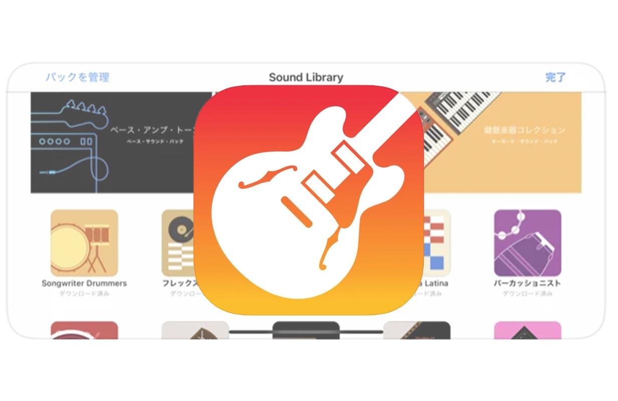 Apple、安定性の向上および問題の修正をしたiOSアプリ「GarageBand 2.3.10」リリース