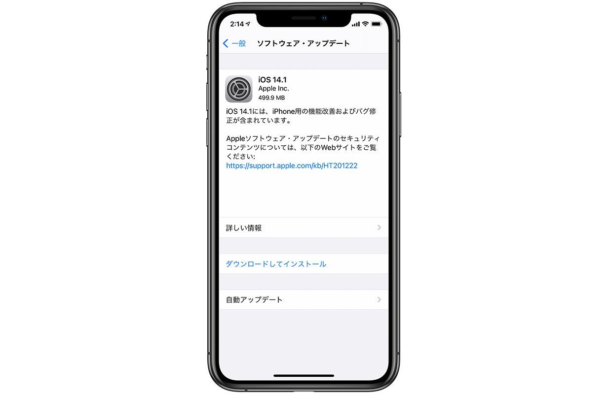 Apple、iPhone用の機能改善およびバグを修正した「iOS 14.1」リリース