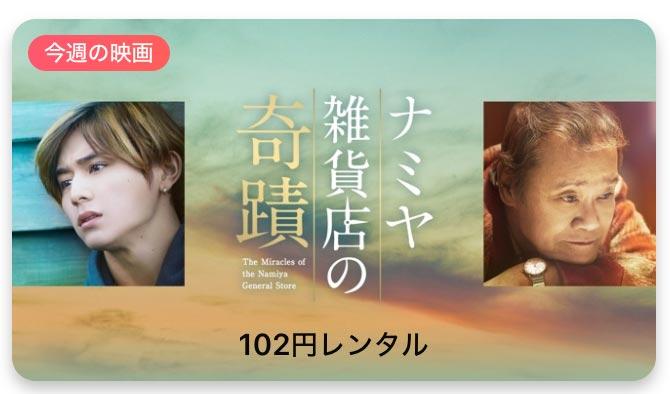 【レンタル102円】iTunes Store、「今週の映画」として「ナミヤ雑貨店の奇蹟」をピックアップ