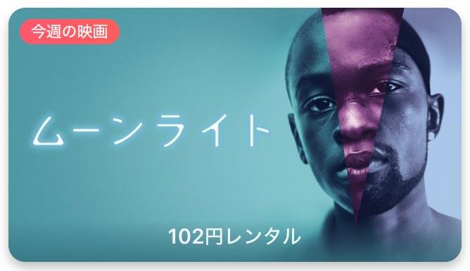 【レンタル102円】iTunes Store、「今週の映画」として「ムーンライト」をピックアップ
