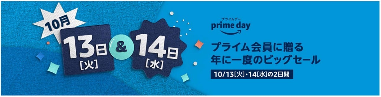 Amazon、プライム会員のための年に1度のビッグセール「プライムデー」を開催中(10/14まで)