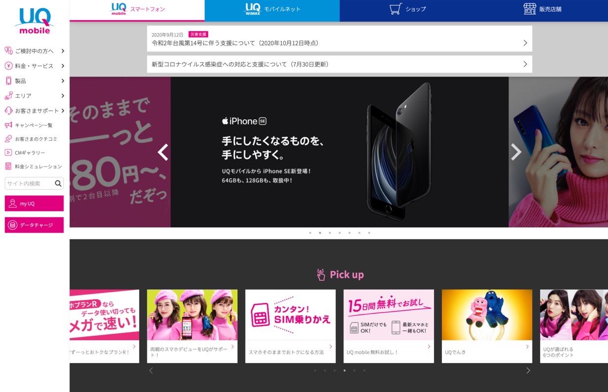 UQ mobile、データ容量20GBで月額3,980円の新料金プラン「スマホプランV」を発表