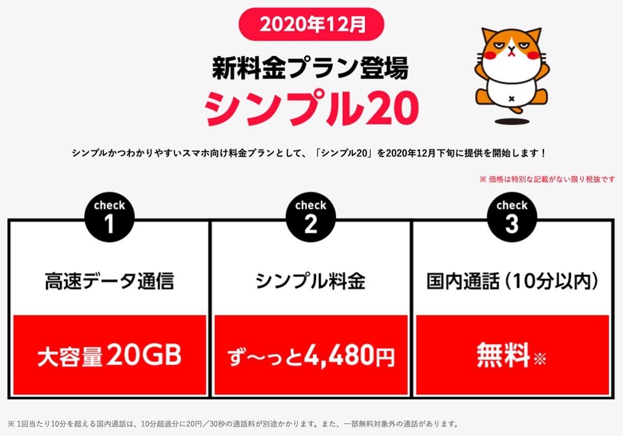 ワイモバイル、データ容量20GBで月額4,480円の新料金プラン「シンプル20」を発表 ー MNP転出手数料完全撤廃へ