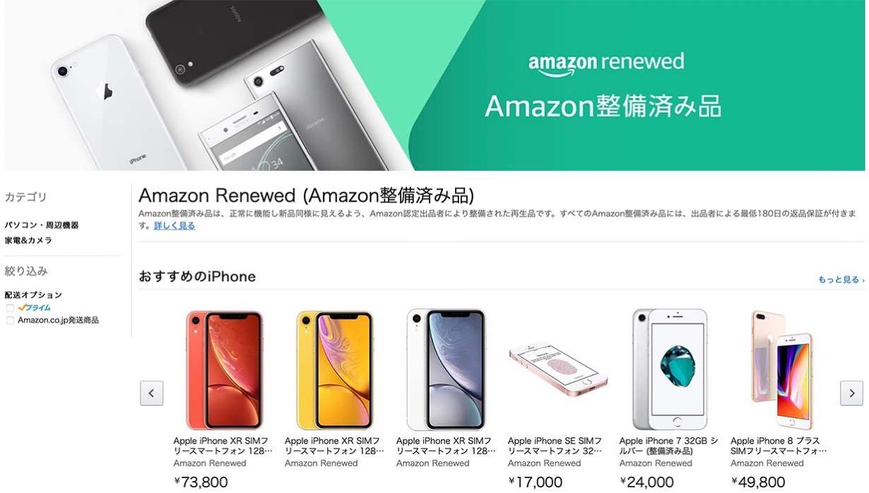 Amazon、整備済みSIMフリーiPhoneの販売を開始