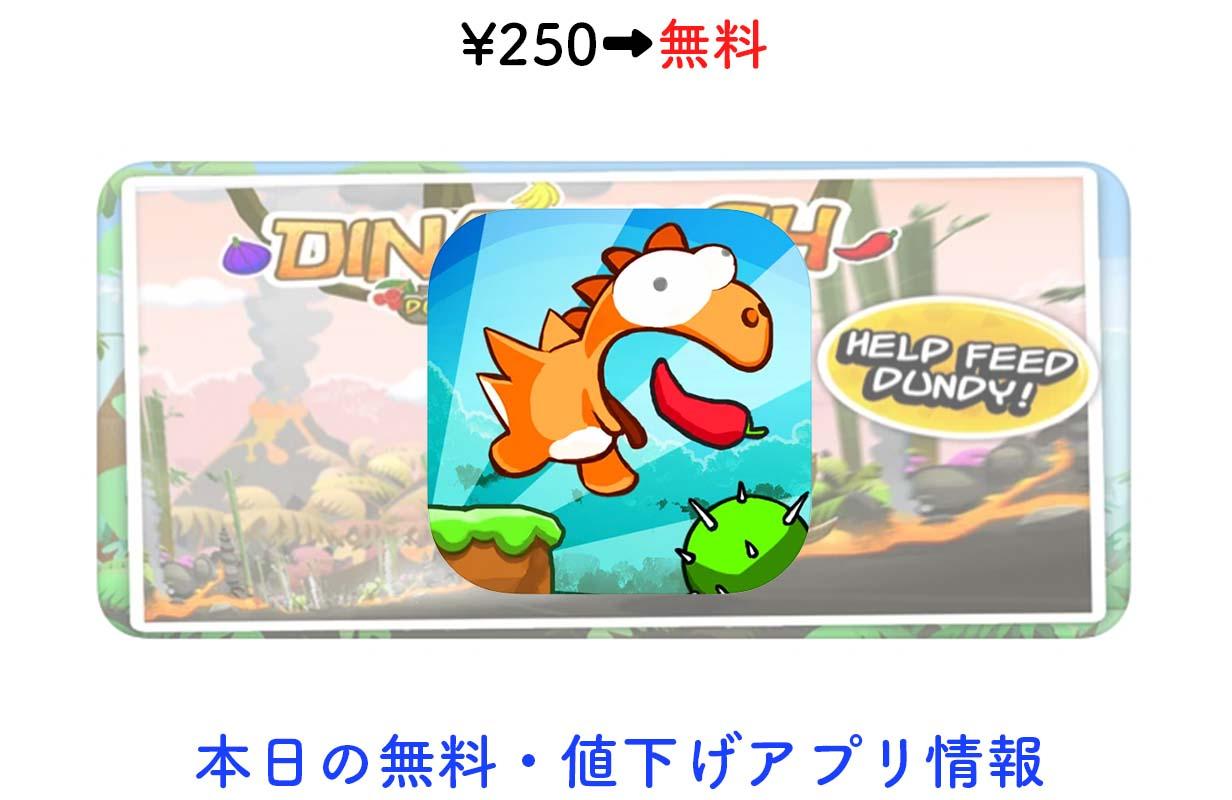 250円→無料、小さな恐竜ダンディを操るアクション「Dino Rush」など【11/29】セールアプリ情報