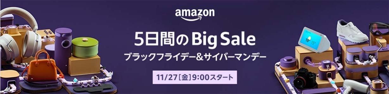 Amazon、「Amazon ブラックフライデー&サイバーマンデー」を開催中(12/1まで)