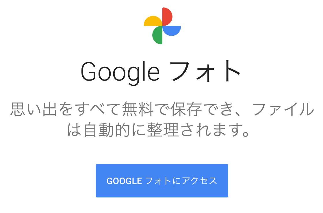 Google、「Google フォト」の無料で無制限に保存できるサービスを2021年6月1日で終了