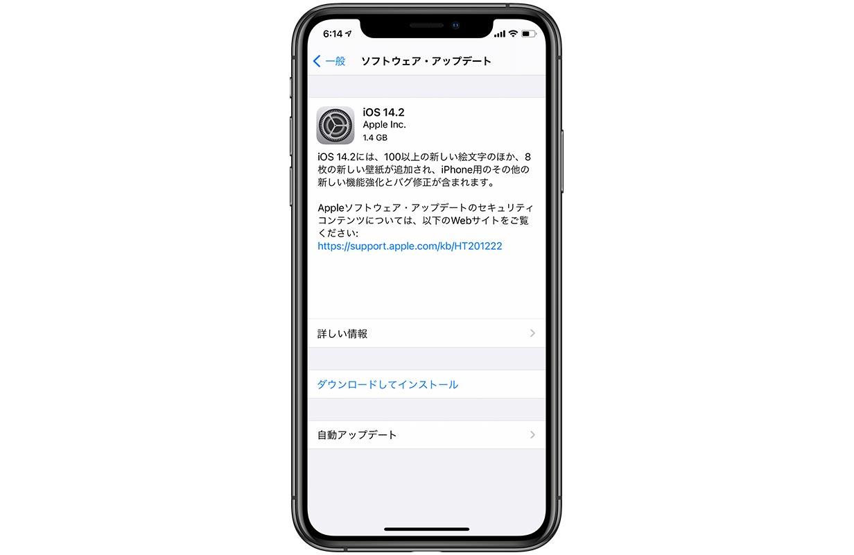 Apple、100以上の新しい絵文字や8枚の新しい壁紙が追加するなどした「iOS 14.2」リリース