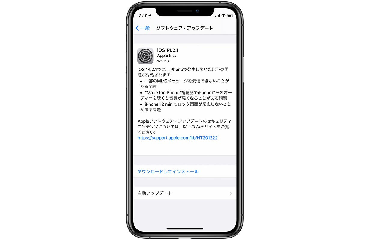 Apple、iPhone 12 miniでロック画面が反応しないことがある問題を修正した「iOS 14.2.1」リリース
