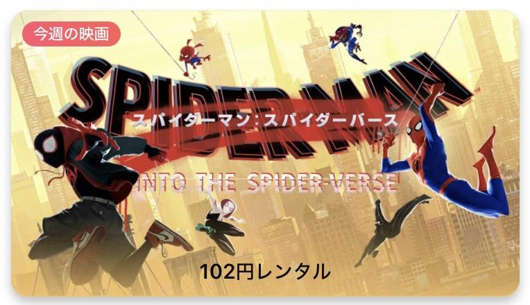 【レンタル102円】iTunes Store、「今週の映画」として「スパイダーマン:スパイダーバース」をピックアップ