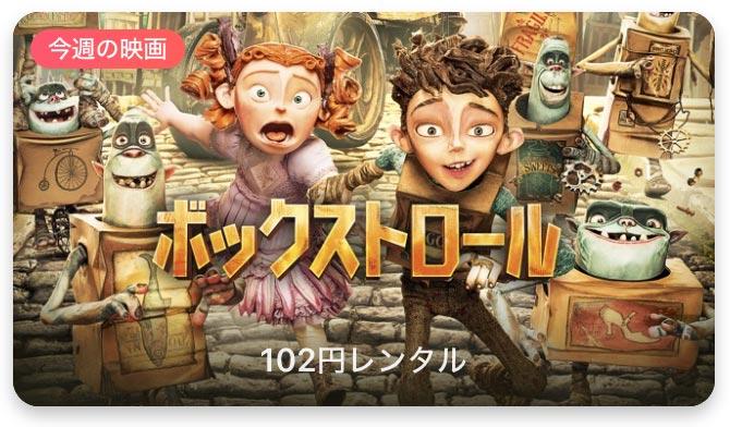 【レンタル102円】iTunes Store、「今週の映画」として「ボックストロール」をピックアップ