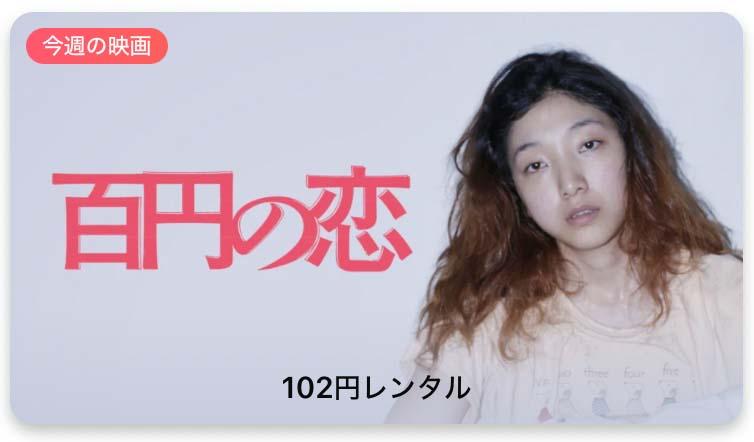 【レンタル102円】iTunes Store、「今週の映画」として「百円の恋」をピックアップ