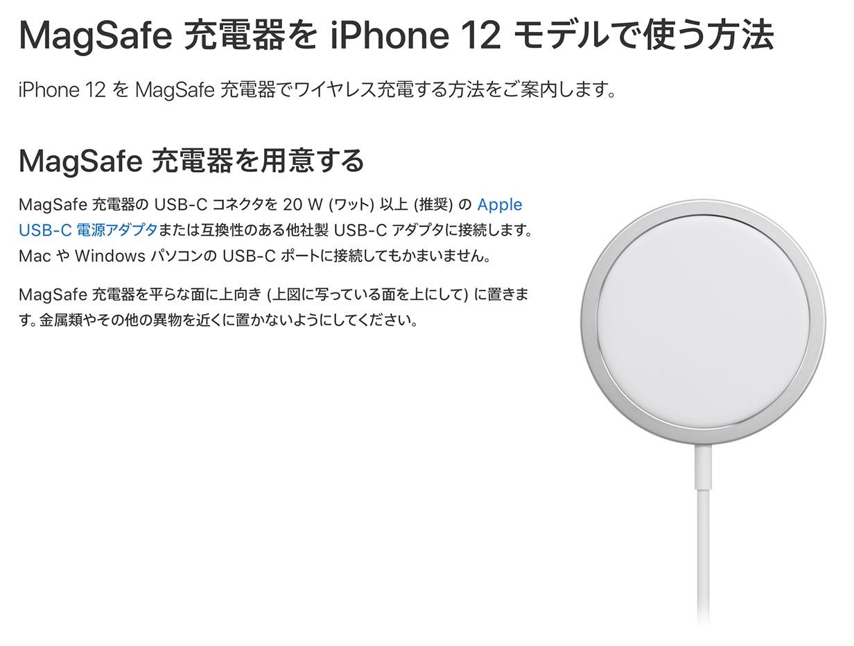 「iPhone 12 mini」をMagSafe充電器で充電した場合は最大12Wに