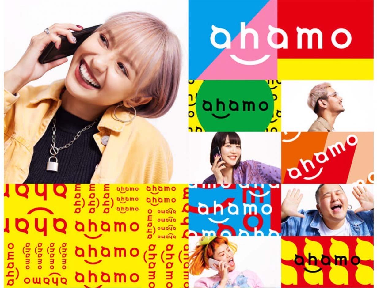 ドコモ、「ahamo」の月額料金を税別2,700円に改定 ー dカード特典なども追加