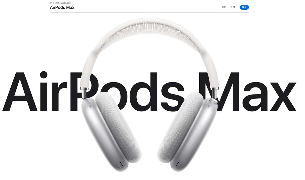 Apple、日本で「AirPods Max」の発売日を「12月18日より順次発売」に変更