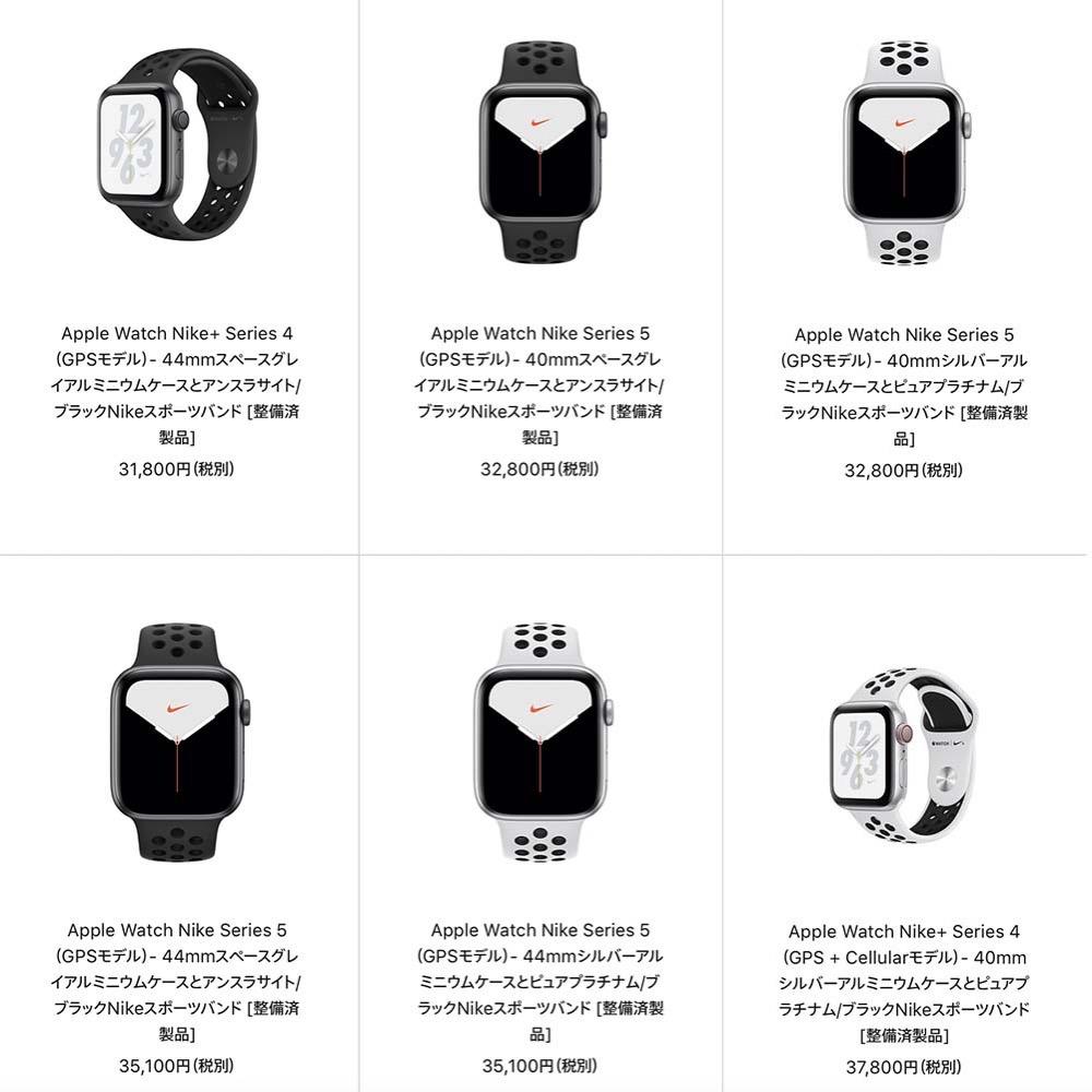 Apple、Apple Watch 整備済製品情報 (2020年12月21日)